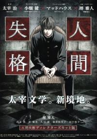 Aoi Bungaku (2009) plakat