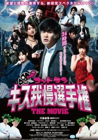 Goddotan: Kisu gaman senshuken the Movie (2013) plakat