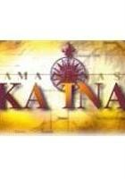 Kaina (1995) plakat