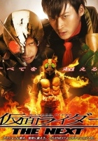 Kamen Rider the Next (2007) plakat