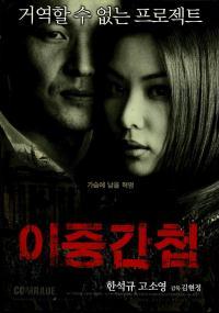Ijung gancheob (2003) plakat