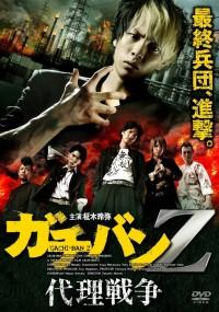 Gachiban Z: Dairi sensô (2013) plakat