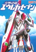 Eureka Seven (2005) plakat