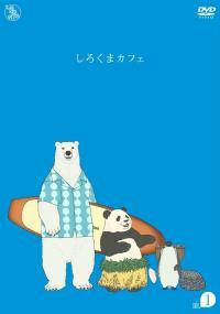 Shirokuma Café (2012) plakat