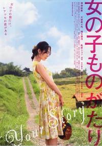 Onnanoko Monogatari (2009) plakat
