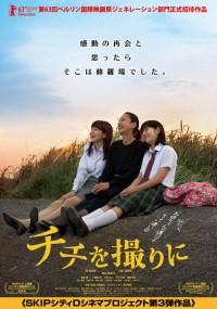 Uchwycić tatę (2012) plakat