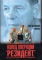 """Konets operatsii """"Rezident"""" (1986) plakat"""