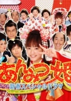 Anmitsu Hime (2008) plakat
