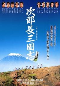 Jirochō Sangokushi (2008) plakat