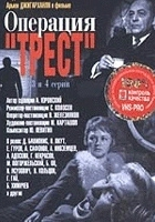 "Operacja ""Triest"" (1967) plakat"