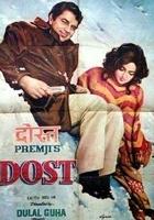 Dost (1974) plakat