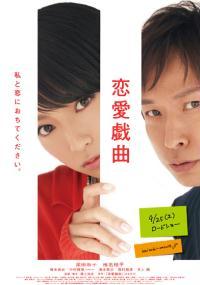 Ren'ai gikyoku watashi to koi ni ochitekudasai (2010) plakat