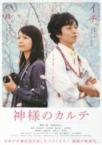 Kamisama no Karute (2011) plakat