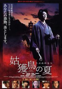 Ubume no Natsu (2005) plakat