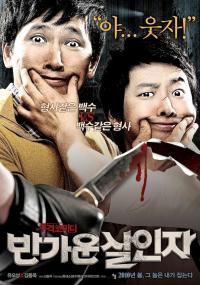 Ban-ga-woon Sal-in-ja