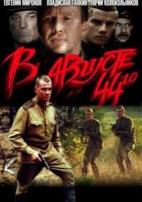 W sierpniu 44-go (2001) plakat