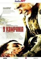 plakat - 9 kompania (2005)