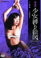 Dan Oniroku nawagesho