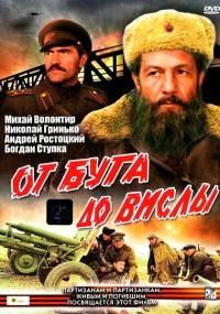 Od Bugu do Wisły (1980) plakat