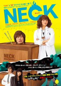Nekku (2010) plakat