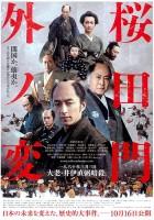 plakat - Sakurada mongai no hen (2010)