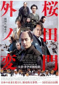 Sakurada mongai no hen (2010) plakat