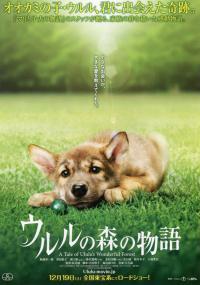 Ururu no mori no monogatari (2009) plakat