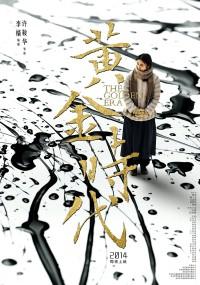 Huang jin shi dai