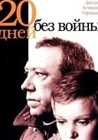 Dwadzieścia dni bez wojny (1976) plakat