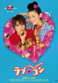 Lovely Complex (2006) plakat