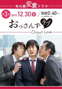 Ossan's Love (2016) plakat