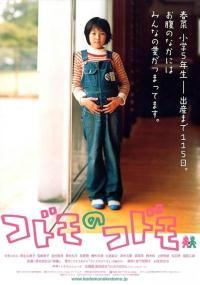 Kodomo no Kodomo (2008) plakat