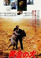 plakat - Ôgon no inu (1979)