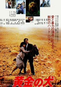 Ôgon no inu (1979) plakat