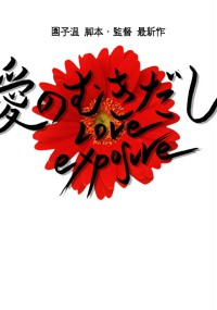 Miłość obnażona