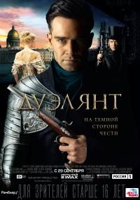 Duelyant (2016) plakat
