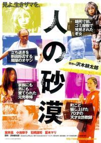 Hito no Sabaku (2010) plakat