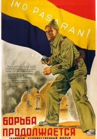 Borba prodolzhaetsya (1938) plakat