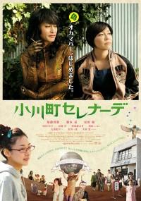 Ogawachô Serenade (2014) plakat