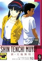 Shin Tenchi Muyō! (1997) plakat