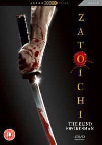 Zatôichi (1989) plakat