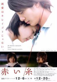 Akai Ito (2008) plakat