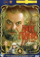 plakat - Borys Godunow (1986)