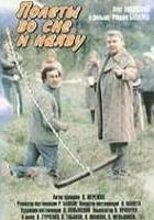 We śnie i na jawie (1982) plakat