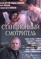 Naczelnik poczty (1972) plakat
