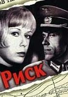 Risk (1970) plakat