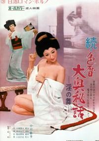 Zoku Irogoyomi Ooku Hiwa In no Mai (1972) plakat