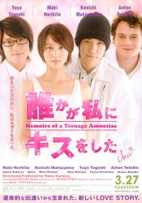 Memoirs of a Teenage Amnesiac (2010) plakat