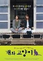 Inuneko (2004) plakat