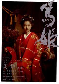 Atsuhime (2008) plakat